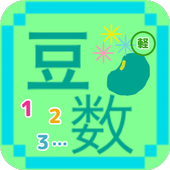 豆カウンター ライト -簡単・便利なカウンターアプリ- icon