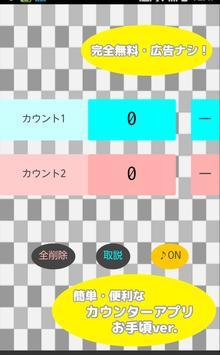 豆カウンター ライト -簡単・便利なカウンターアプリ- poster