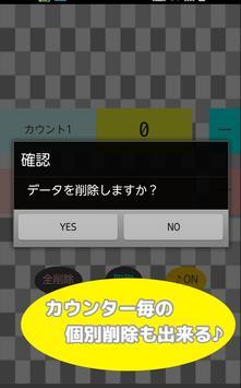 豆カウンター ライト -簡単・便利なカウンターアプリ- apk screenshot