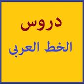 دروس الخط العربى icon