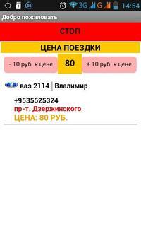 TaxiGO водитель Городец screenshot 1