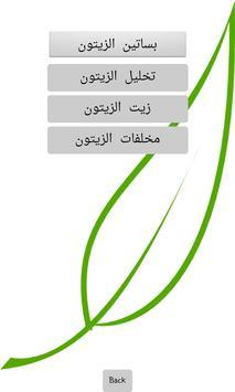 Olives الزيتون apk screenshot
