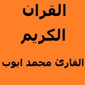 القارئ : محمد ايوب برواية حفص icon