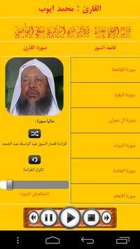 القارئ : محمد ايوب برواية حفص poster