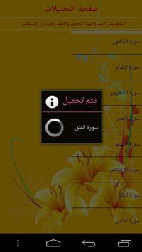 القارئ : محمد ايوب برواية حفص apk screenshot