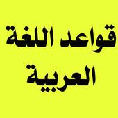 ملخص قواعد اللغة العربية icon