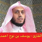 قران كريم - يوسف بن نوح احمد icon