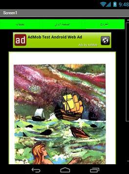 عروس البحر قصص اطفال apk screenshot