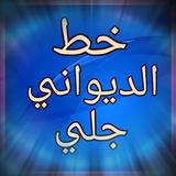 خط الديوانى جلي - الخط العربي