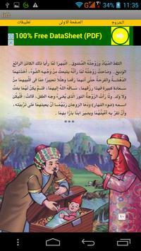 قصص - بدر البدور والملك زنكار screenshot 4