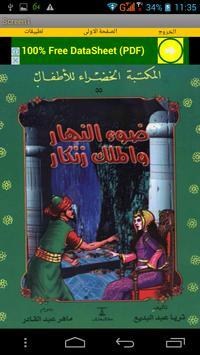 قصص - بدر البدور والملك زنكار poster