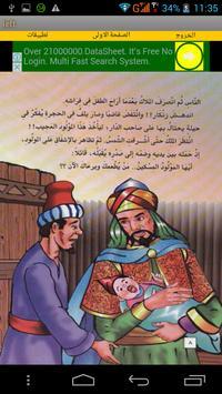 قصص - بدر البدور والملك زنكار screenshot 3