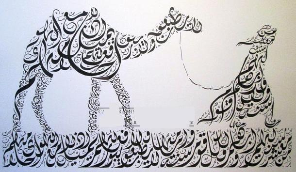 وصف السلعة. عيد مبارك مكتوب بخط ديواني ...