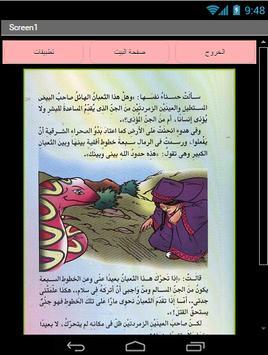 حسناء والثعبان الملكى apk screenshot