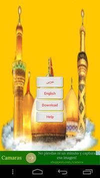 القران الكريم حمد الدغريرى poster