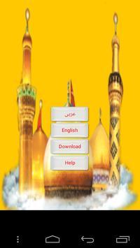القران الكريم زكريا حمامة poster