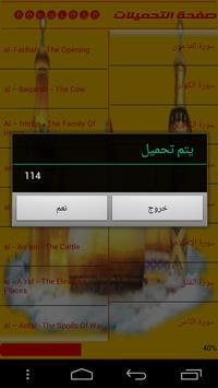 القران الكريم زكريا حمامة apk screenshot
