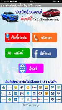 ประกันภัยผ่อนได้v.2 poster