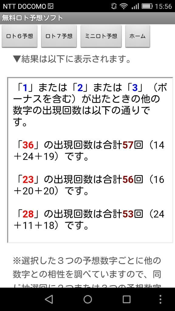 6 予想 無料 ロト