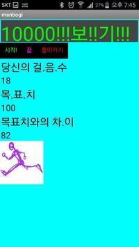 (16년 4월) 남중이의 pedometer apk screenshot