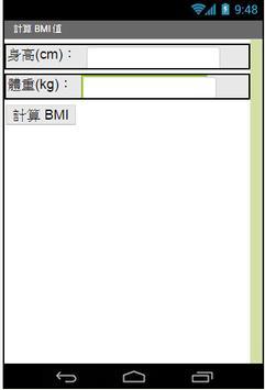 BMI計算機 screenshot 1