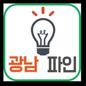 광남파인2.0, 찍거나 말하면 나온다! icon