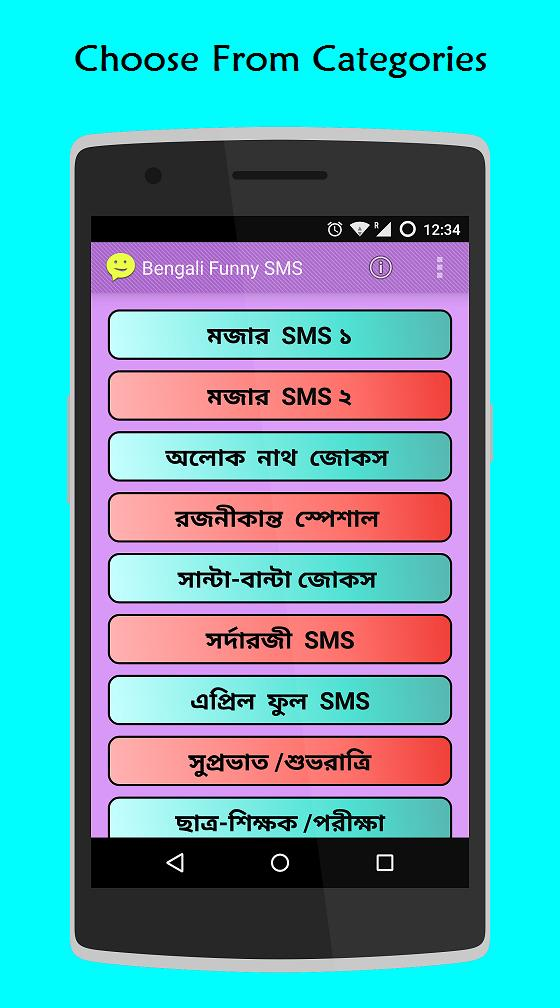 Bengali Funny SMS for Android - APK Download