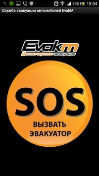 Заказ эвакуатора EvakM poster