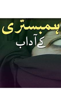 Humbistari Ka Tarika poster