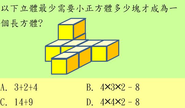 香港小學五年級數學科大考呈分試模擬試卷一體驗版 poster