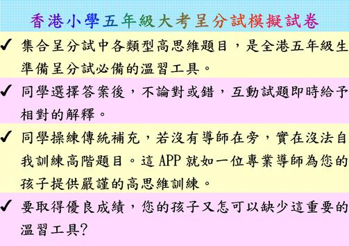 香港小學五年級數學科大考呈分試模擬試卷一體驗版 apk screenshot