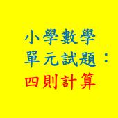 四則計算(小學三年級數學單元試題)體驗版 icon