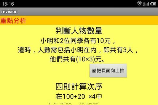 四則計算(小學三年級數學單元試題)體驗版 apk screenshot