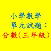 分數(小學三年級數學單元試題)體驗版 icon