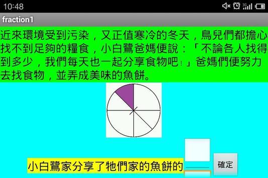 分數(小學三年級數學單元試題)體驗版 apk screenshot