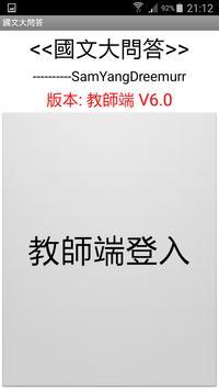 國文大問答V2.0(學生端) poster