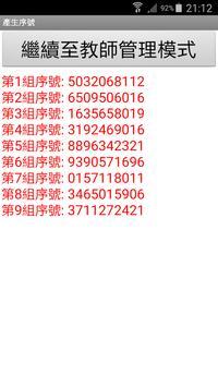 國文大問答V2.0(學生端) screenshot 1