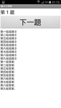 國文大問答V2.0(學生端) screenshot 2