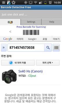 Barcode Detective plugin ZXing apk screenshot