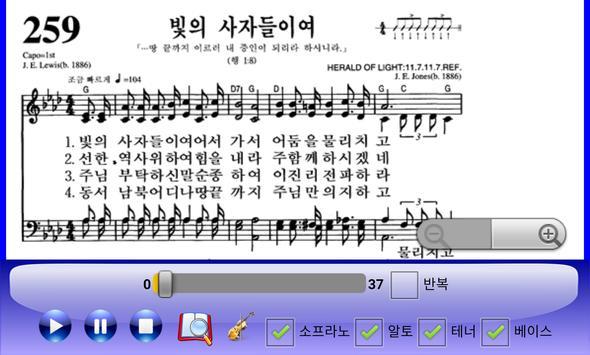 찬송가 4부합창 apk screenshot