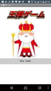 王様ゲーム poster