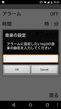 アラームアプリ screenshot 2