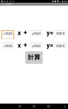 解聯立方程式 poster