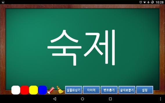 스마트 수업툴 apk screenshot
