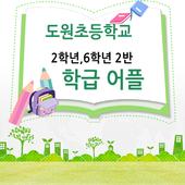 도원초2-6학년2반학급어플 icon