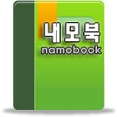 내모북 (내 모든 책) 초등학생을 위한 독서 어플 icon