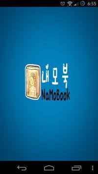 내모북 (내 모든 책) 초등학생을 위한 독서 어플 poster