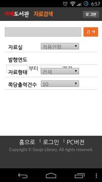 내모북 (내 모든 책) 초등학생을 위한 독서 어플 screenshot 2