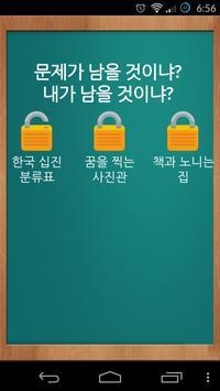 내모북 (내 모든 책) 초등학생을 위한 독서 어플 screenshot 3