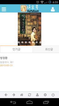 내모북 (내 모든 책) 초등학생을 위한 독서 어플 screenshot 5
